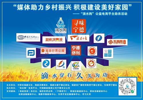 """图为""""滴水购""""公益电商平台助农活动。林榕生 摄.png"""