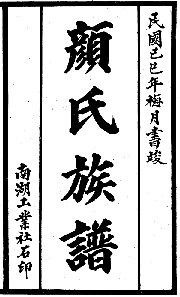 记载瓷帮古道的民国颜氏族谱_副本.png