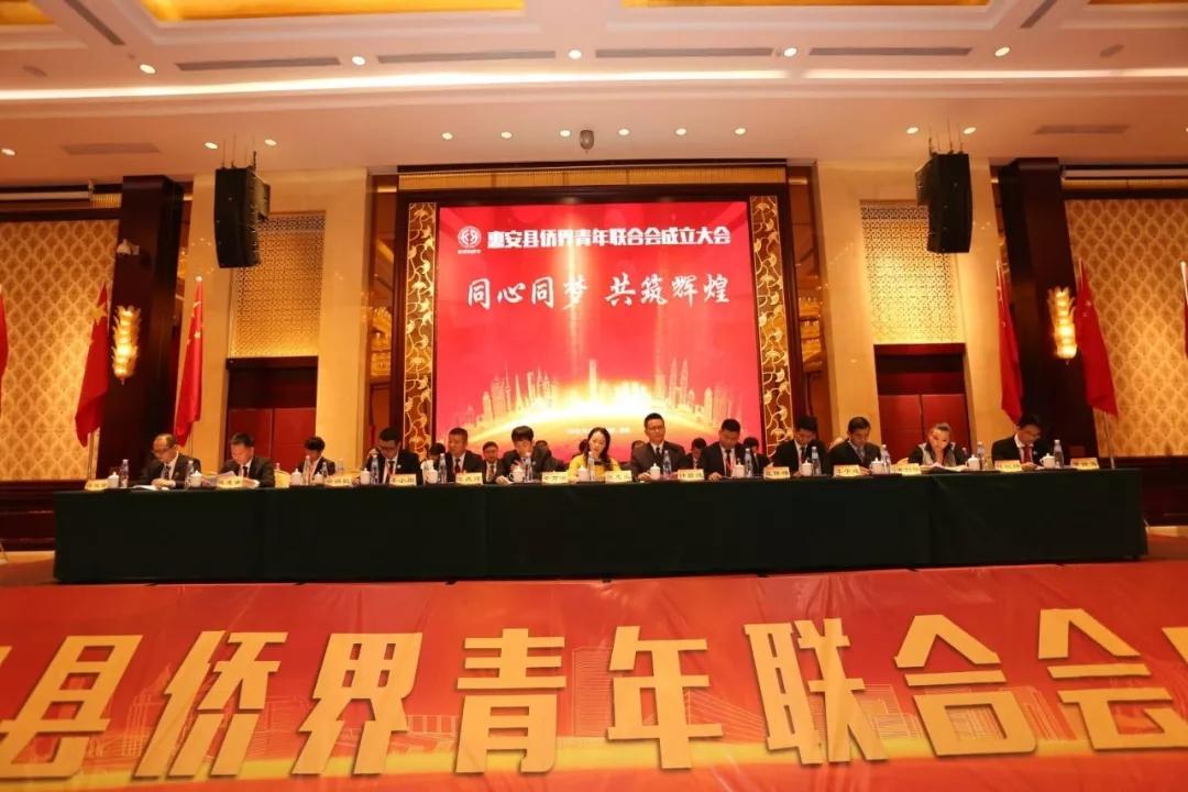 1惠安县侨青联选举第一届领导班子.jpg