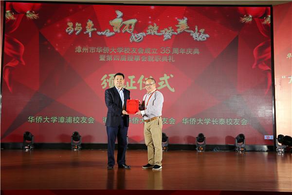 徐立群(右)当选为漳州市华侨大学校友会第四届理事会会长.jpg