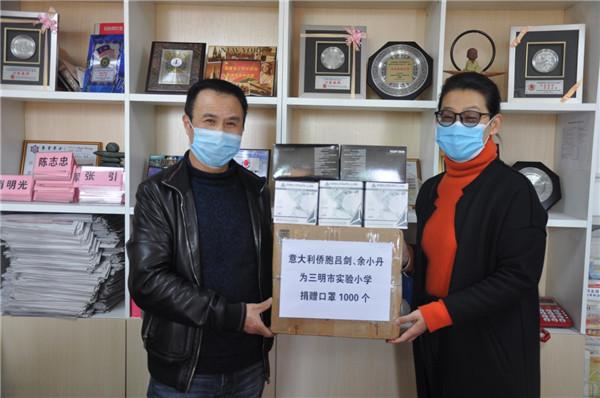 向三明市实验小学捐赠1000个口罩.jpg