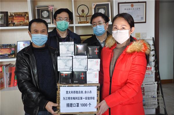 向三明市梅列区第一实验学校捐赠1000个口罩.jpg