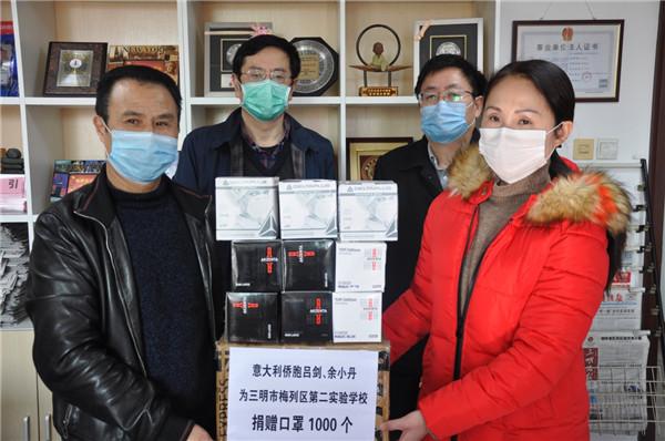 向三明市梅列区第二实验学校捐赠1000个口罩.jpg