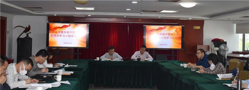 省侨联召开年轻干部学习新思想交流会_副本1.jpg