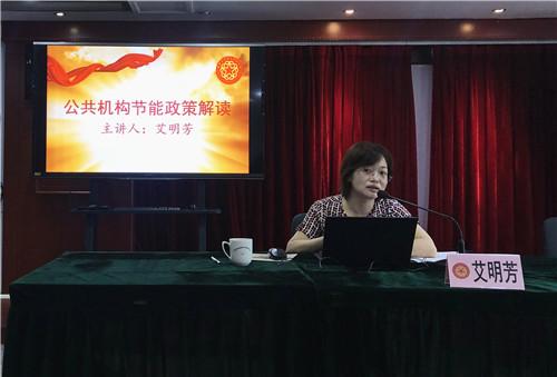 艾明芳同志作题为《公共机构节能政策解读》专题讲座.jpg