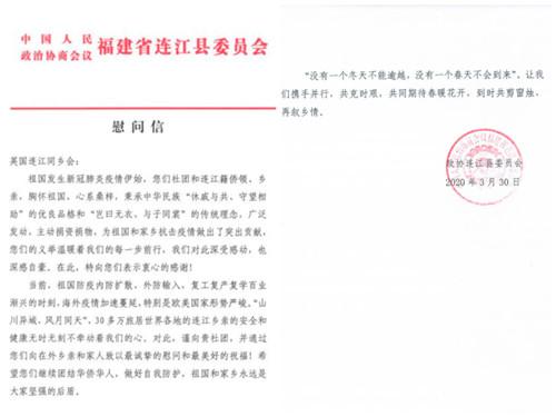 连江县政协发信慰问在英连江乡亲并送上了祝福.jpg