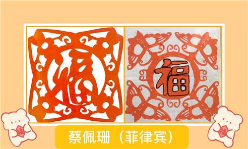 蔡佩珊 旅菲各校友会联合会(图片1).jpg