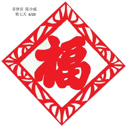 陈少威 旅菲各校友会联合会(图片11).jpg