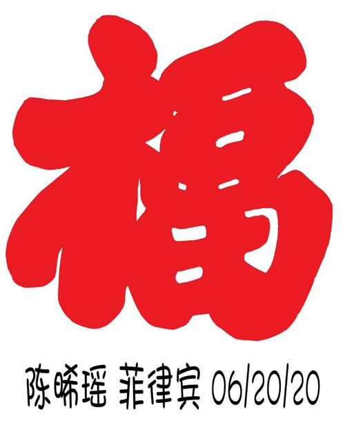 陈晞瑶 旅菲各校友会联合会(图片12).jpg