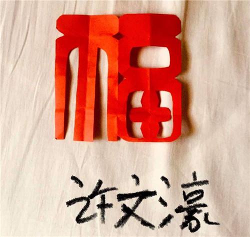 许文濠 旅菲各校友会联合会(图片23).jpg