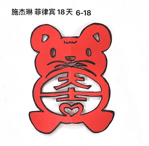 施杰琳 旅菲各校友会联合会(图片24).jpg