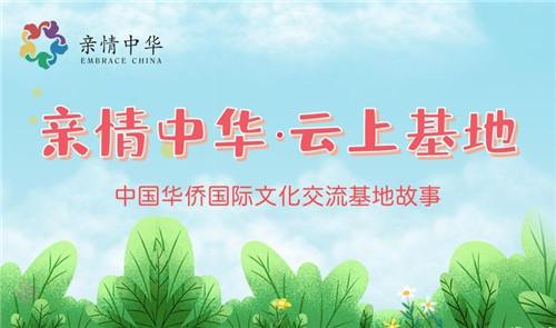 亲情中华·云上基地.jpg