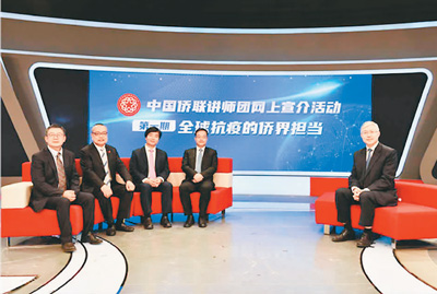 中国侨联讲师团首次网上宣介活动现场.jpg