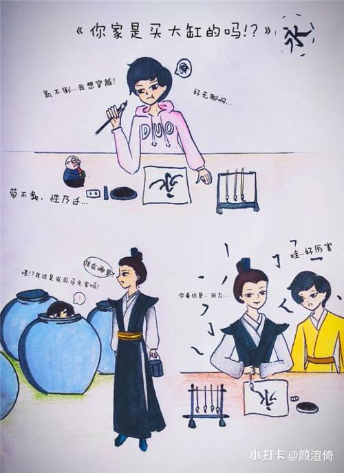 颜渲倚 斯洛伐克敦敏书院(图2).jpg