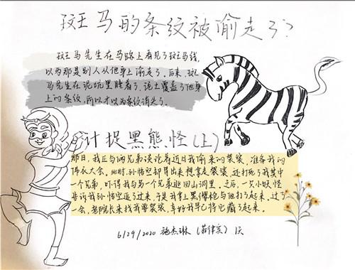 施杰琳 旅菲各校友会联合会(图20).jpg