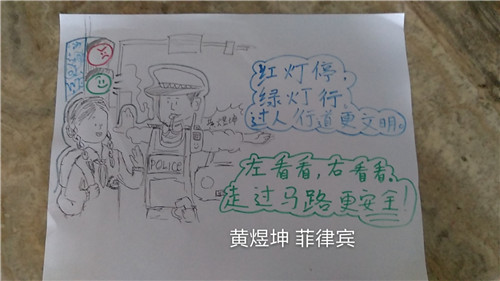 黄煜坤 旅菲各校友会联合会(图23).jpg