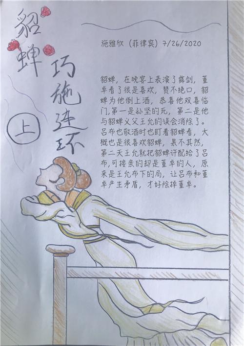 施雅欣 旅菲各校友会联合会(图8).jpg
