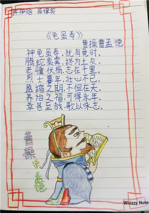 许伊晗 旅菲各校友会联合会(图12).jpg