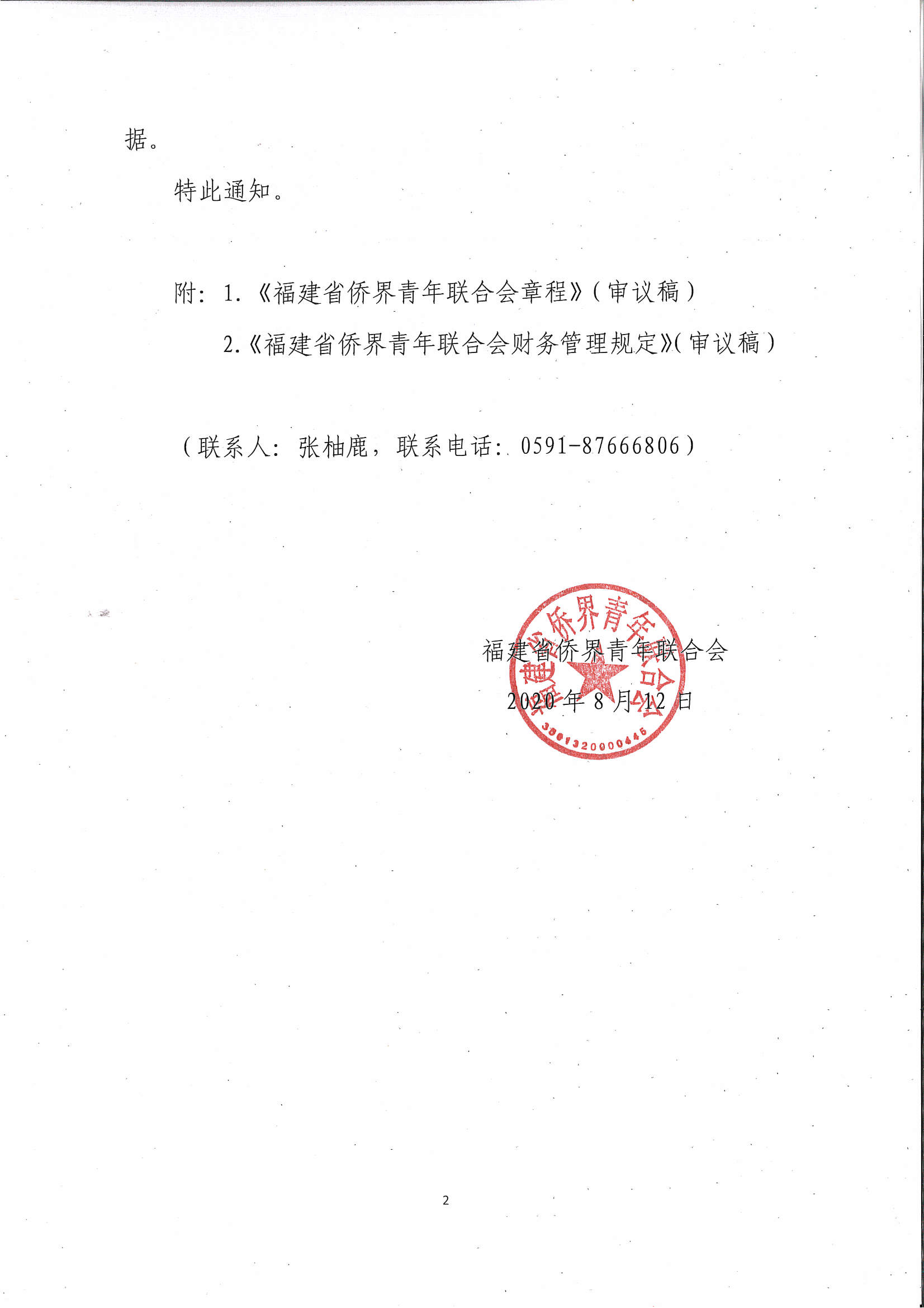 MX-M2608U_20200812_182131_页面_02.jpg