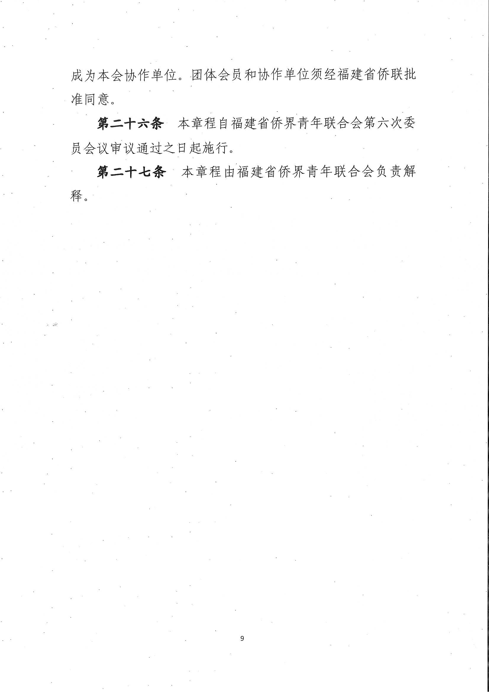 MX-M2608U_20200812_182131_页面_09.jpg