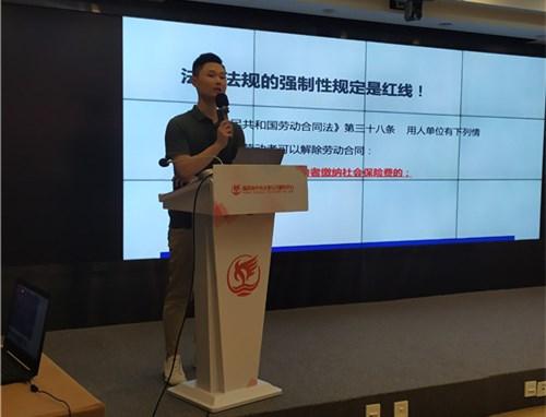 张翯琦律师作《疫情常态化防控下的劳动用工风险提示》主题分享.jpg