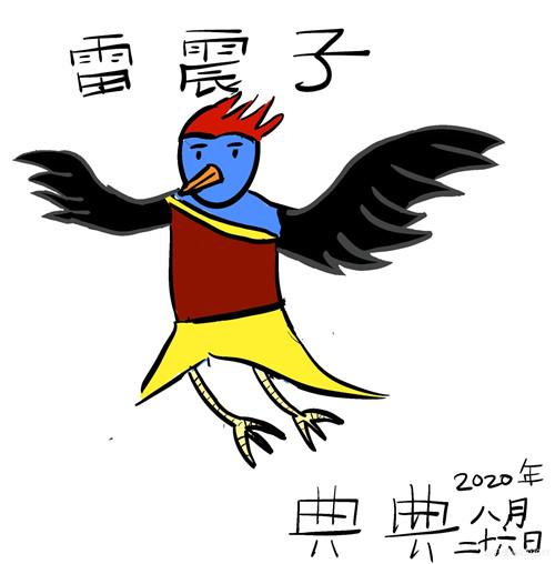 陈一典 美国佛罗里达州中华同乡联合总会(图6).jpg