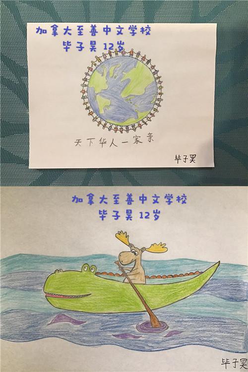 毕子昊 加拿大至善中文学校(图7).jpg