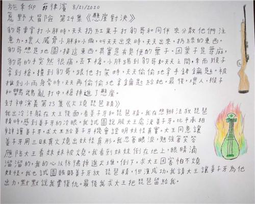 施幸仰 旅菲各校友会联合会(图17).jpg