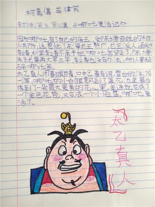 柯嘉仪 旅菲各校友会联合会(图18).jpg