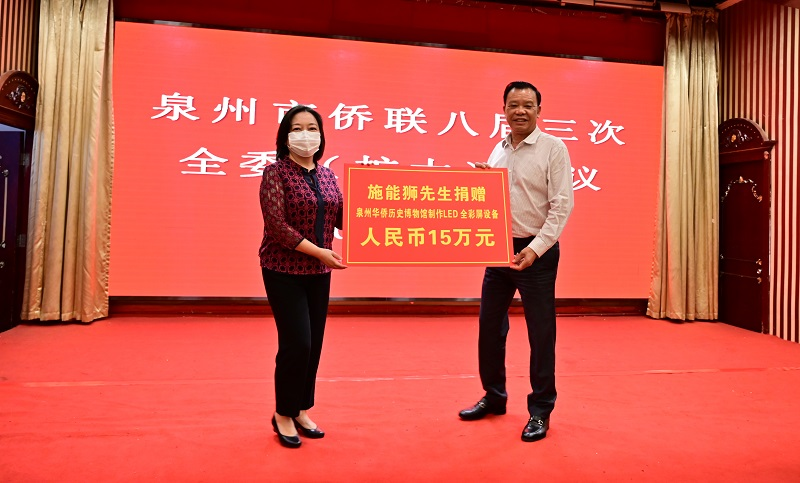 5施能狮先生捐赠15万元给泉州华侨历史博物馆.JPG