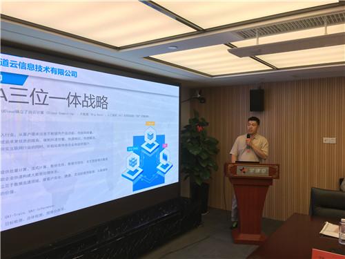 福建易道云信息技术有限公司做云存储项目推介.jpg