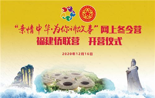 福建侨联营开营(图1).png