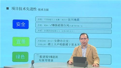 2.林海博士推介智能模块房屋项目.jpg