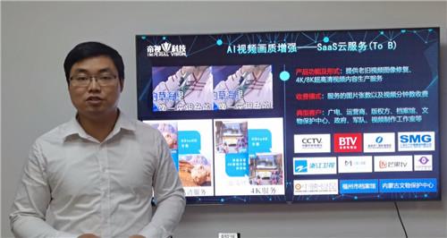 4.高清泉博士推介人工智能与计算机视觉行业项目.jpg