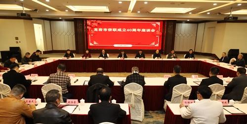 龙岩市侨联成立40周年座谈会微信图片_20201221165702_副本.jpg