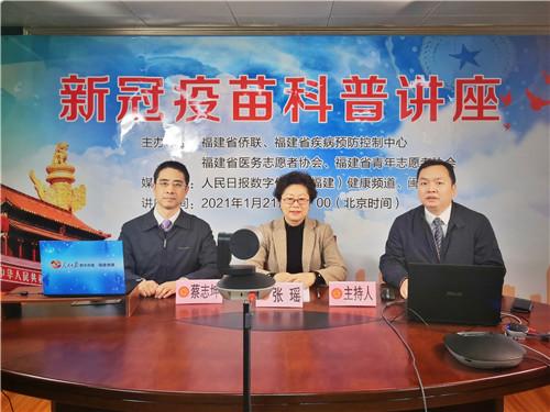 福建省侨联邀请疾控专家举办公益直播讲座2.jpg