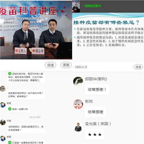 福建省侨联邀请疾控专家举办公益直播讲座1.jpg