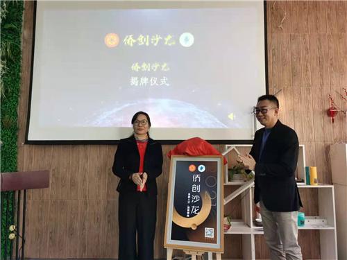 """朱根娣和陈秀斌共同为""""侨创沙龙""""揭牌.jpg"""