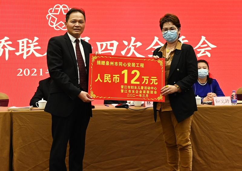 3施明丽代表晋江女企业家联谊会捐赠.jpg