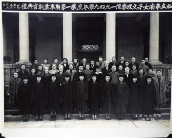 1949年华南女子文理学院毕业训言典礼_副本.png