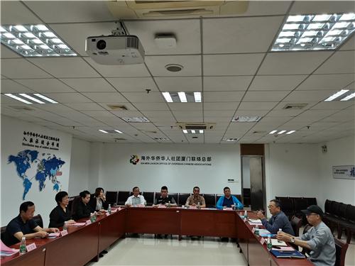 图一:与厦门市侨联、侨商代表、侨领代表座谈.jpg