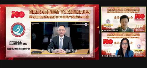 福建省侨青会会长邱建益致辞.jpg