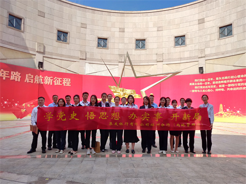 5月26日,集友银行福州分行组织党员参观福建省革命历史纪念馆.jpg