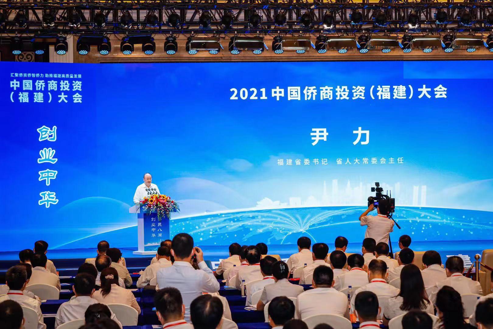 2021中国侨商投资(福建)大会上福建省委书记尹力致辞.jpg