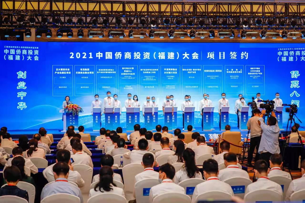 2021中国侨商投资(福建)大会项目签约现场1.jpg