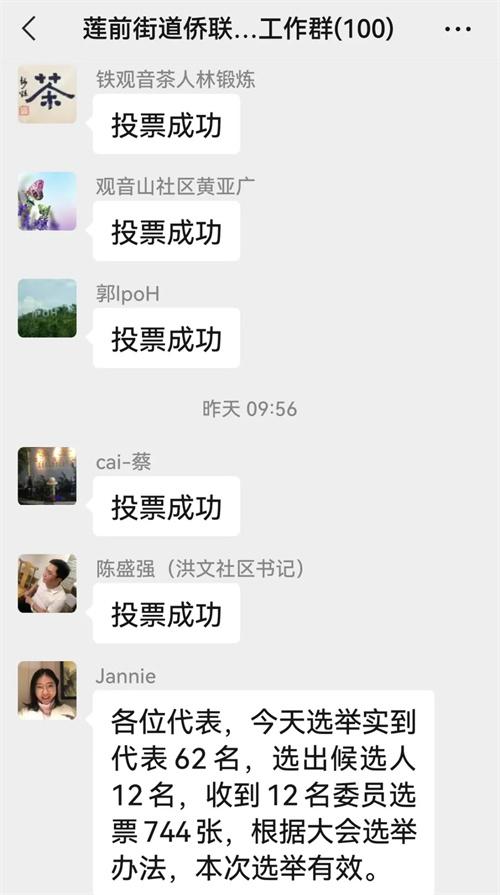 公平公正公开公示选举结果(阮彬彬截图).jpg