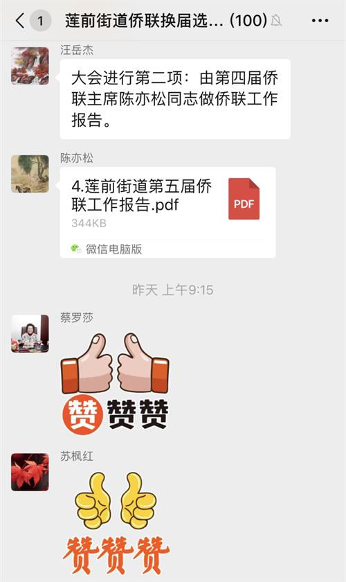 审议街道四届侨联委员会工作报告(阮彬彬截图).png